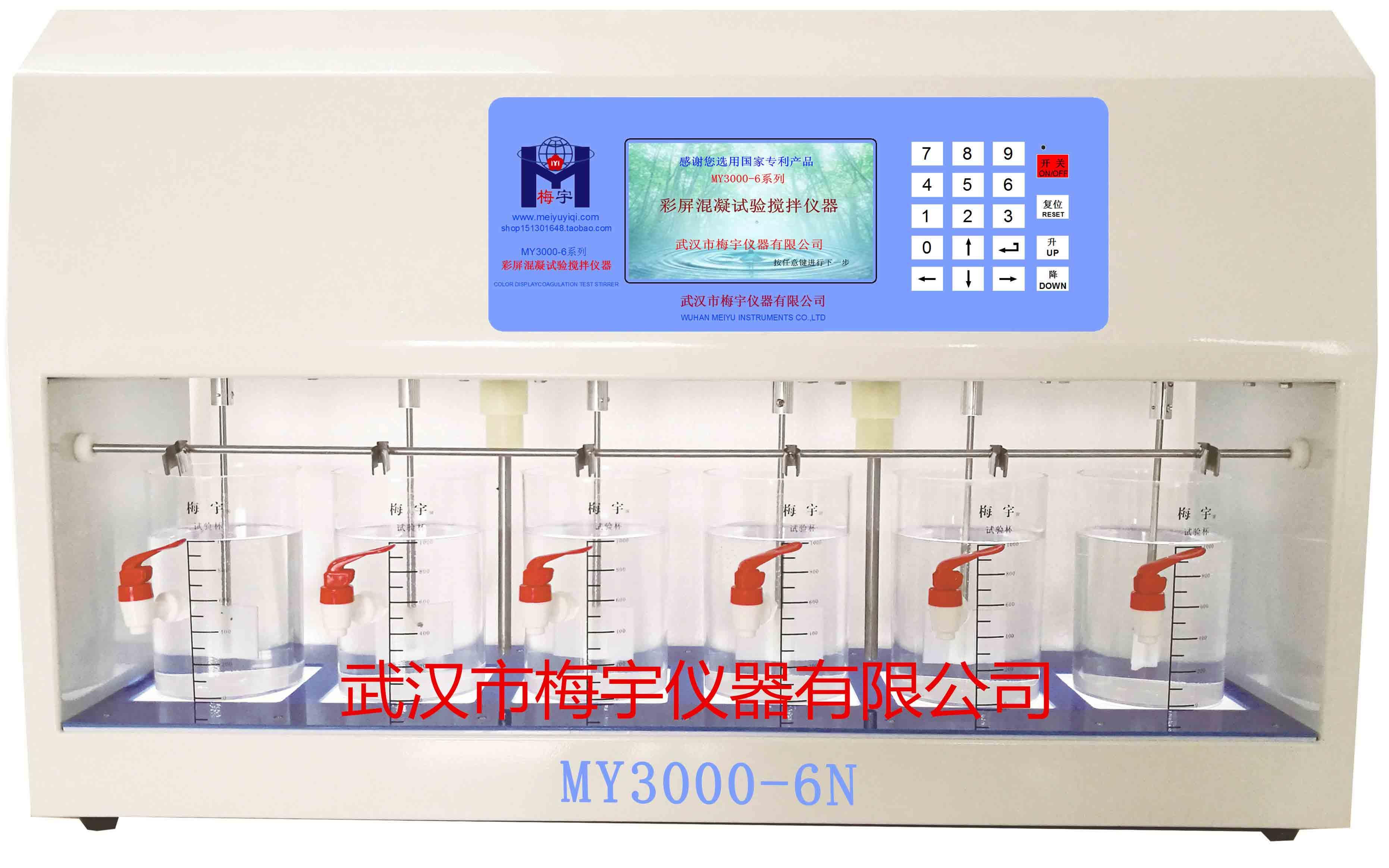 水质监测器/六联搅拌器/混凝实验搅拌机