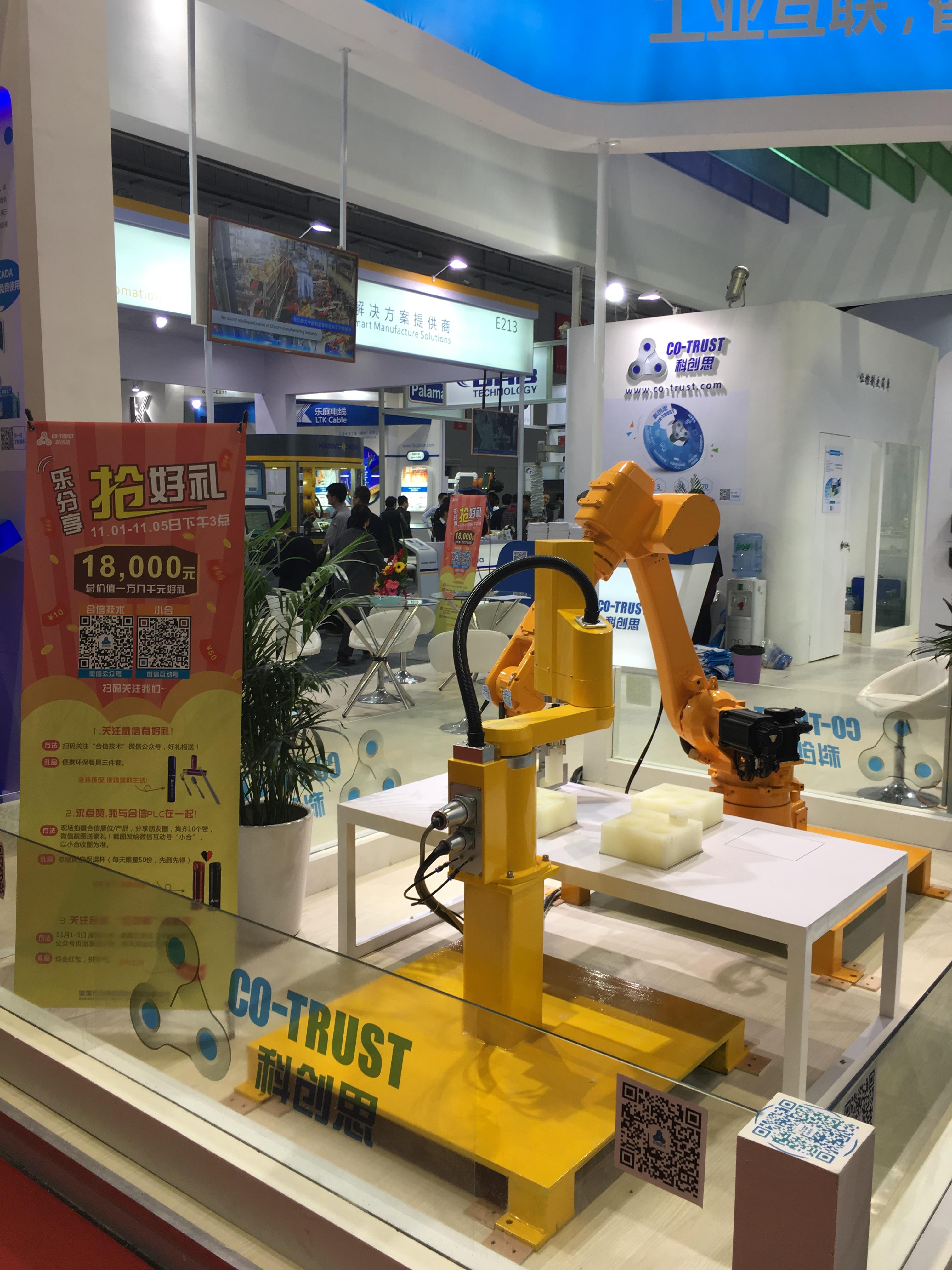 合信技术多机器人协同控制方案