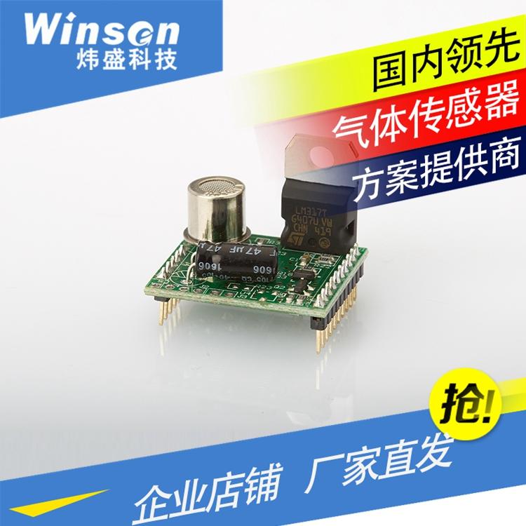 WinsenZP04家用燃气模组