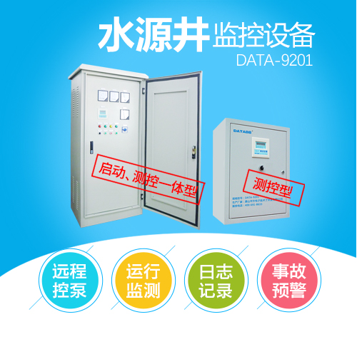 水井智能控制器、水井智能控制设备