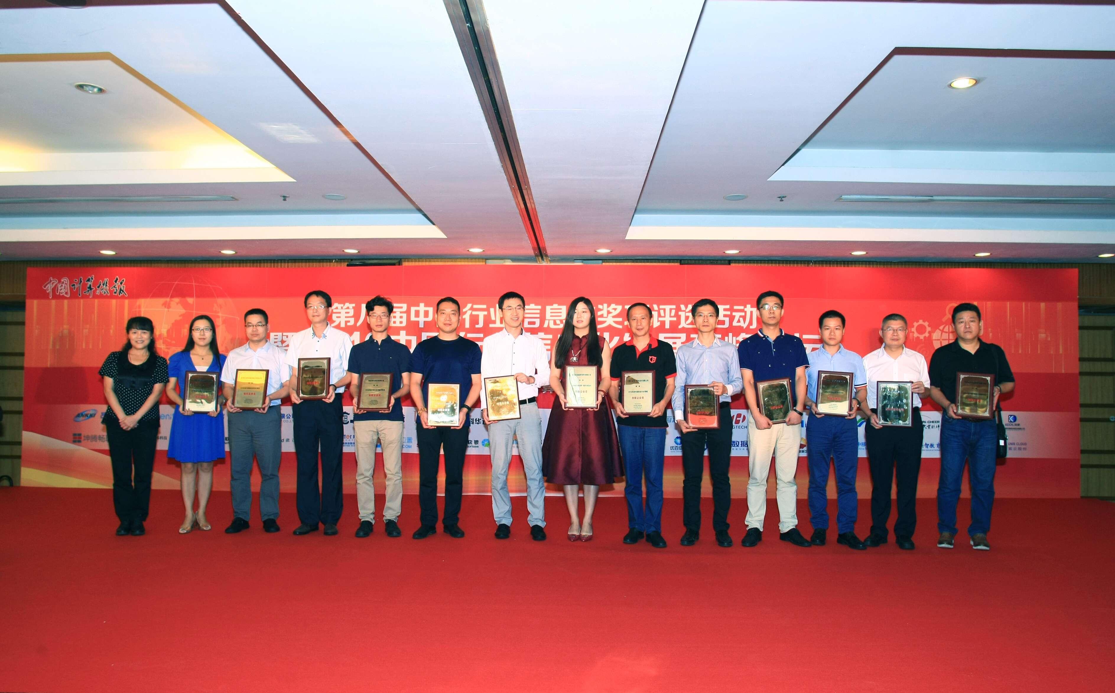 热烈祝贺深科特荣获《2016年度中国制造业信息化服务领军品牌奖》-助力企业智能制造转型升级