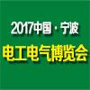 2017中国(宁波)国际电工电气博览会