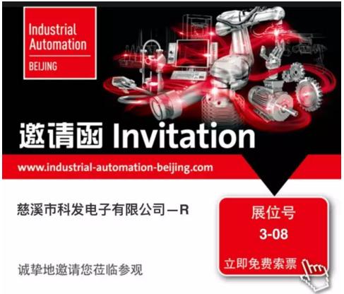科发电子诚邀各位莅临2017中国(北京)国际工业智能及自动化展会