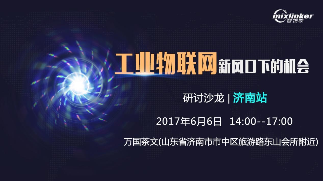 """""""工业物联网新风口下的机会""""研讨沙龙(济南站)"""