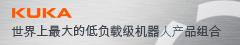 CA800-首页-首页-A1004-库卡机器人(上海)有限公司