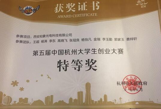 知象光电3D扫描项目团队获第五届中国杭州大学生创业大赛特等奖