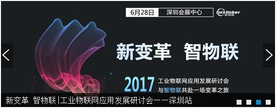 【研讨会】聚焦工业物联,开辟传统制造业创新之路