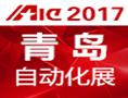 第19届中国青岛工业自动化技术及装备展览会