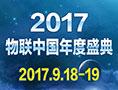 2017物联中国---寻找最具影响力 最具投资价值物联项目暨物联网+特色小镇高峰论坛