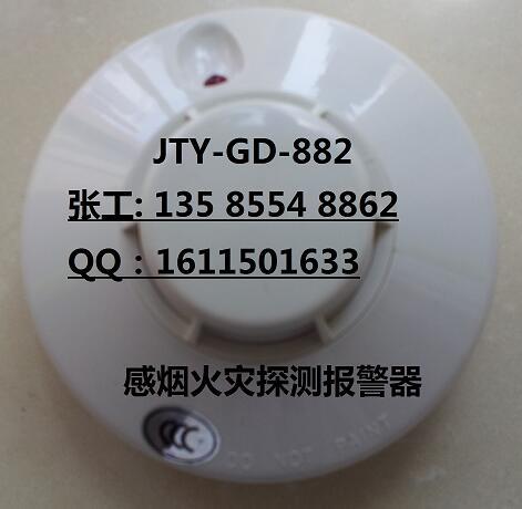 JTY-GD-882 烟雾报警器安装说明