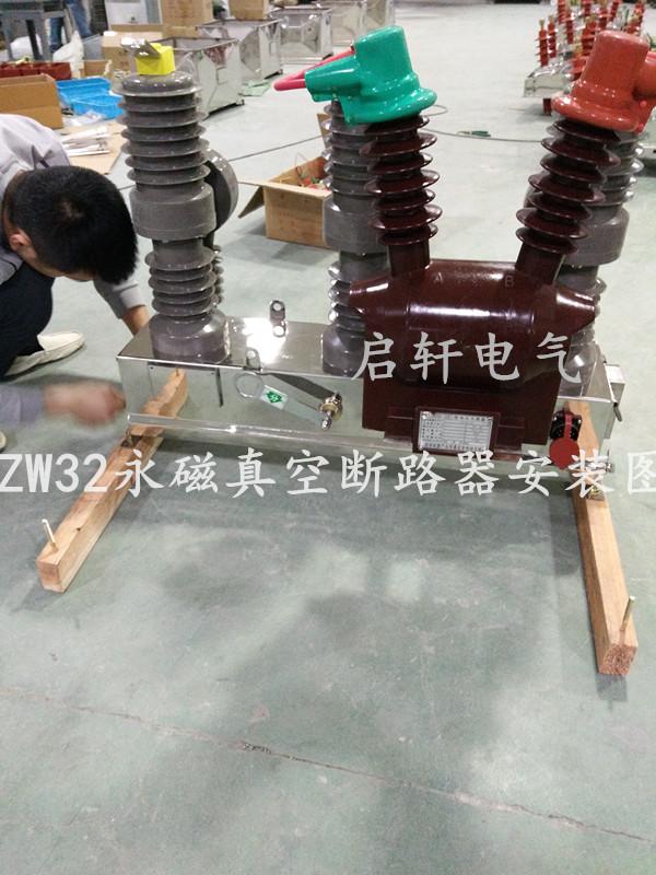 ZW32-12M/630柱上永磁机构断路器zw32永磁真空开关