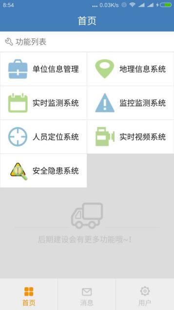 安全生产综合监管信息平台移动端(APP)