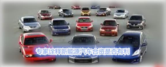 专家诠释新能源汽车合资是否有利