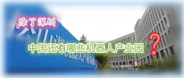 中国机器人产业园现状盘点