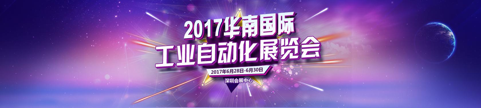 2017华南国际工业自动化展览会