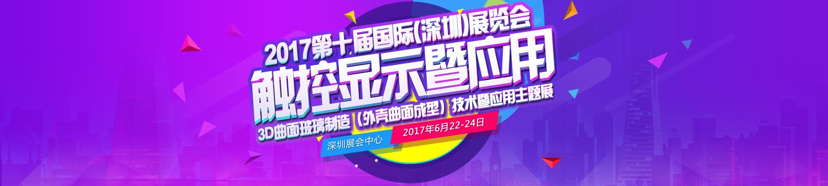 2017深圳国际智能制造展