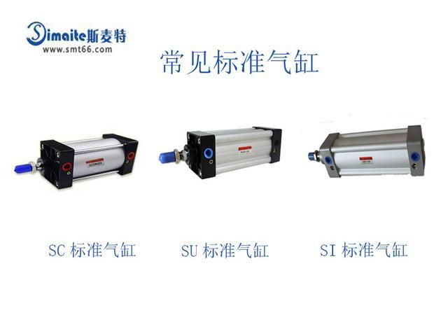 工业自动化中常用的标准气缸SU、SC和SI有什么区别?SMC标准气缸的特点