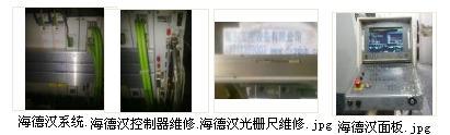 湛江市,肇庆市,清远市海德汉驱动器维修