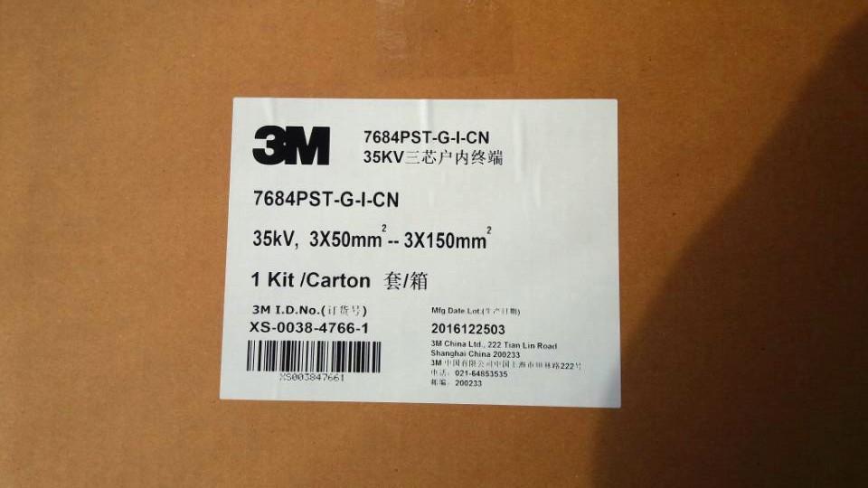 3M35KV三芯冷缩户内终端接头