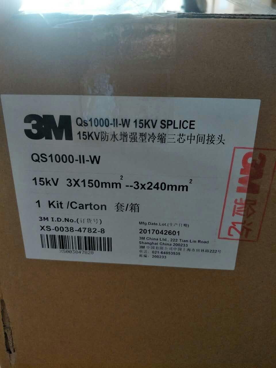 3M10KV15KV高压冷缩电缆中间接头