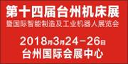 第十四届TMF台州机床展览会