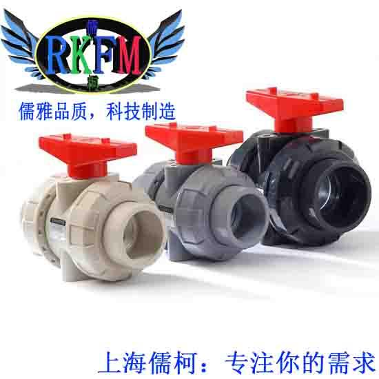 塑料活接球阀-Q61F-10SU上海RKFM品牌