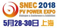 SNEC第十二届(2018)国际太阳能光伏与智慧能源(上海)大会暨展览会