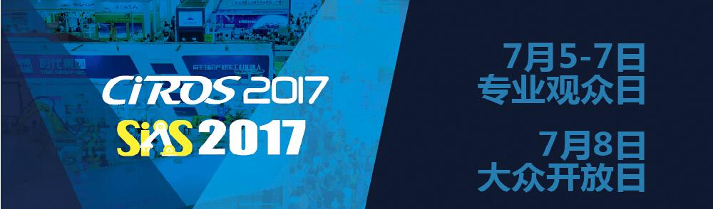 CIROS2017第6届中国国际机器人展览会