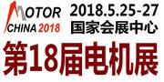 2018第十八届中国国际电机博览会暨发现论坛