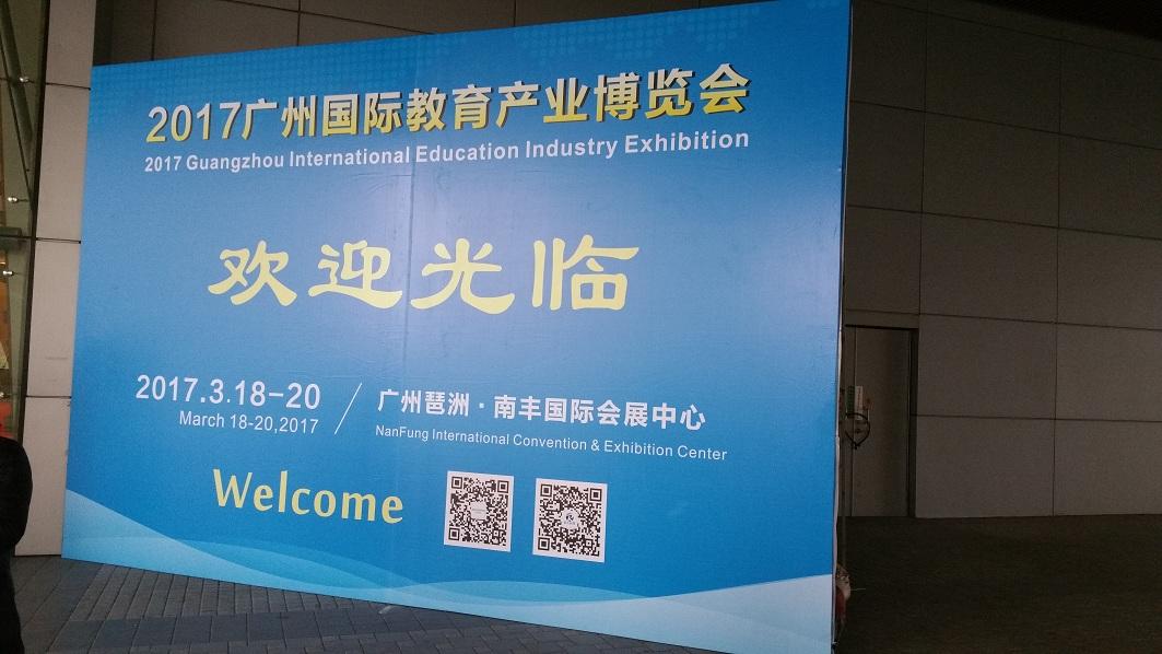 中国(广州)国际教育装备展暨教育加盟展