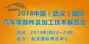 2018中国(武汉)国际汽车零部件及加工技术展