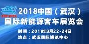 2018中国(武汉)国际新能源客车展