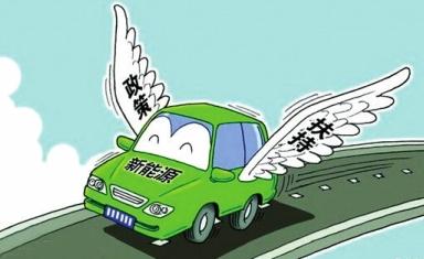 受益于国家政策 新能源汽车迎来投资机遇