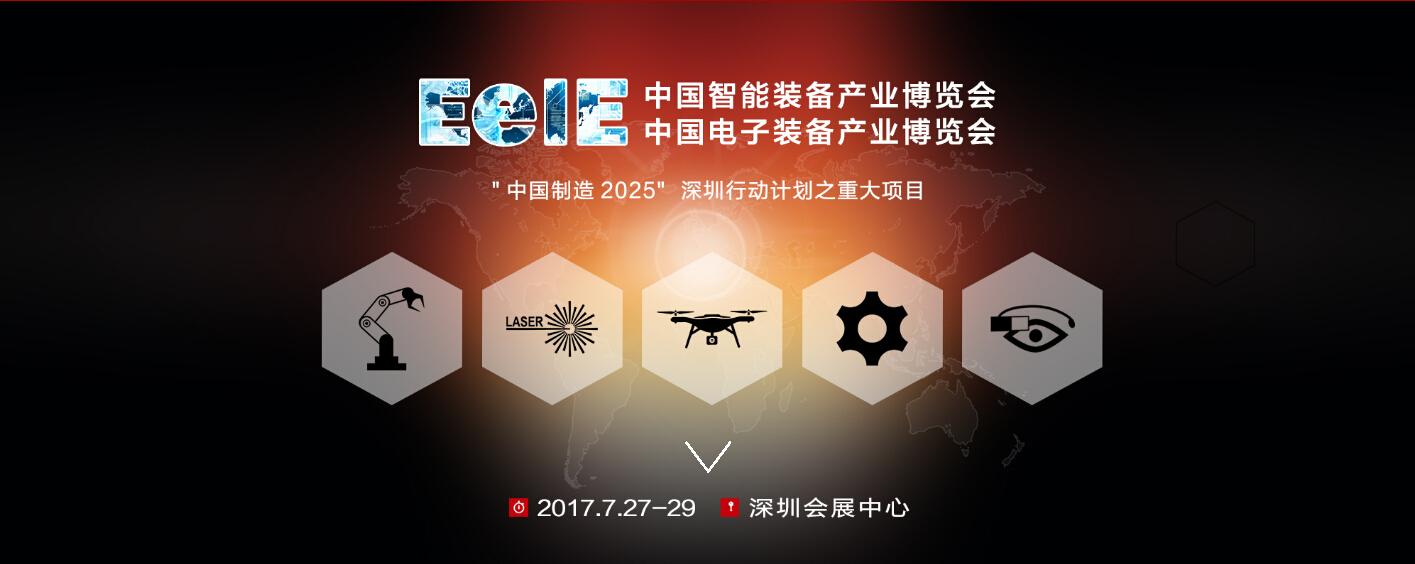 第三届中国智能装备产业博览会