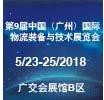 第9届中国(广州)国际物流装备与技术展览会