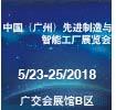中国(广州)先进制造与智能工厂展览会