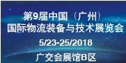 2018第9届中国(广州)国际物流装备与技术展览会
