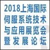 2018上海国际伺服系统技术与应用展览会暨发展论坛