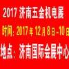 2017中国.济南国际五金机电展览会