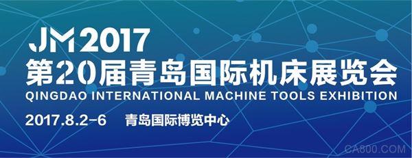 科力光电将参展JM2017第20届青岛国际机床展览会