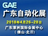 2018广东自动化展