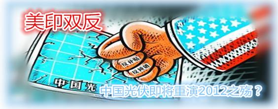 美印双反 中国光伏即将重演2012之殇?