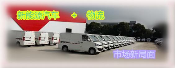 新能源汽车+物流开启新市场新局面