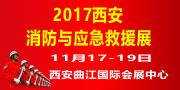 2017中国(西安)国际消防安全产品 与应急救援装备博览会