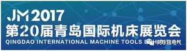 展会预告丨阿尔法即将亮相第20届青岛国际机床展览会
