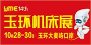 第十三届中国(玉环)机床模具技术设备展览会开幕