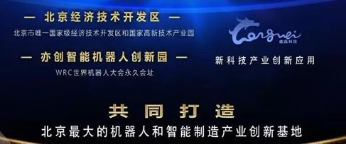 """共建""""北京城最大的机器人和智能制造产业创新基地"""""""