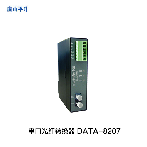 RS232转光纤模块、232串口转光纤