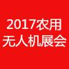 2017中国国际航空植保无人机展览会-中部最大航空植保展