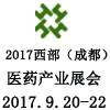 2017西部(成都)医药健康产业博览会